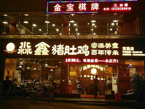 海珠区宝岗店