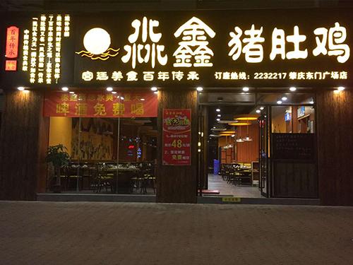 肇庆东门广场店