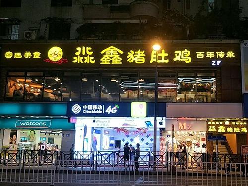 番禺市桥桥东店