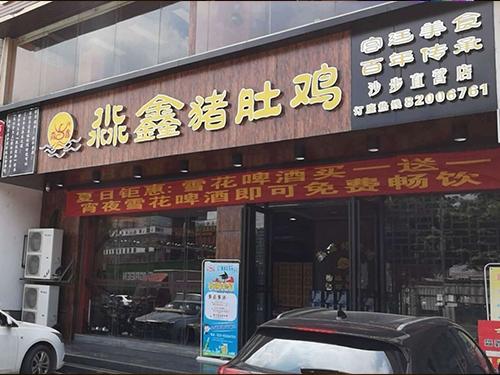 黄埔区沙步店