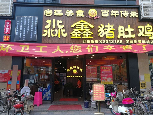 萝岗区香雪牌坊店