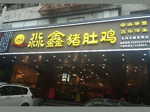 越秀区东风东路店