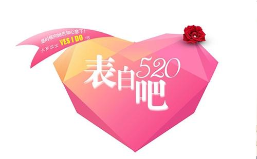 520相约淼鑫丨爱要大声说出来